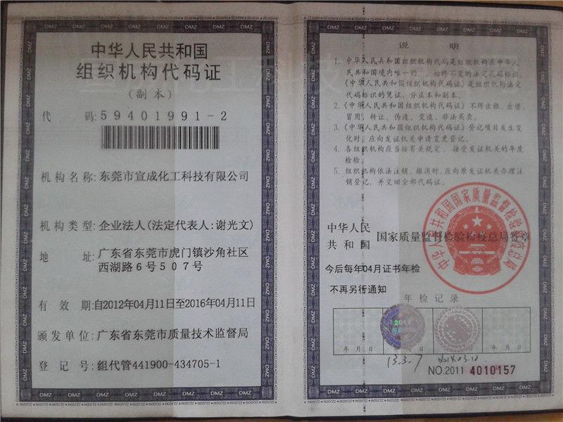 宣成科技组织机构代码证