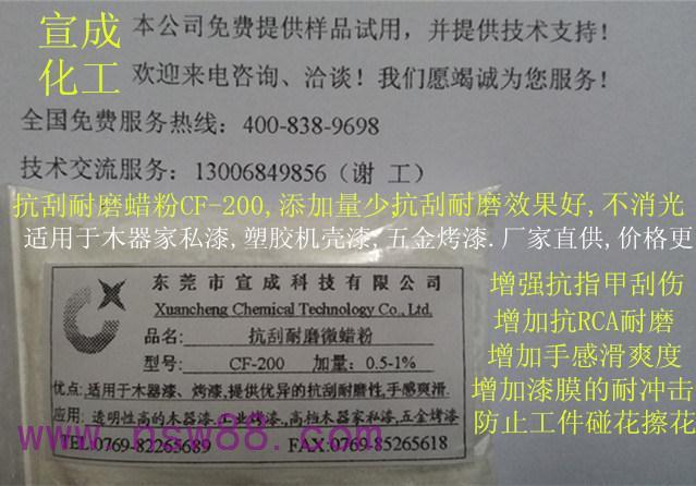 蜡粉  透明不消光抗刮耐磨蜡粉,用于木器漆、五金烤漆、塑胶漆