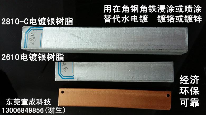 自干电镀银树脂,用来生产自干型仿电镀油漆,硬度高,附着力好