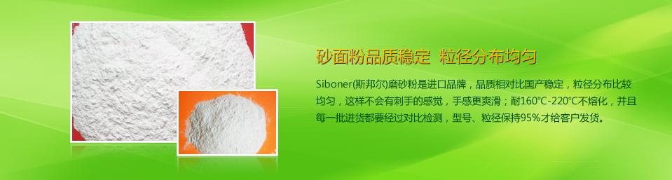 斯邦尔砂面粉,完全替代三叶公司砂面粉,粒径更均匀,性价比高