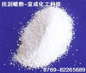 改性聚乙烯蜡粉CF-230(PE微粉化蜡)