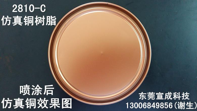 仿真铜烤漆电镀银树脂2810-C